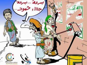 الحوثيون mob_11-08-15-100616529.jpg